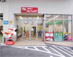 コバック茅ヶ崎店