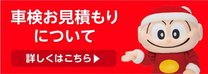 コバック茅ヶ崎店についてはコチラ!