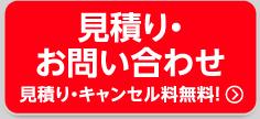 見積り・キャンセル料無料! 見積り・ご予約 お問い合わせ!
