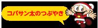 コバサン太のつぶやき
